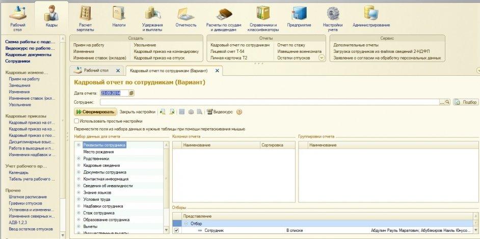 Кадровый отчет по сотрудникам, с выводом необходимых реквизитов, заполненных в информационной базе