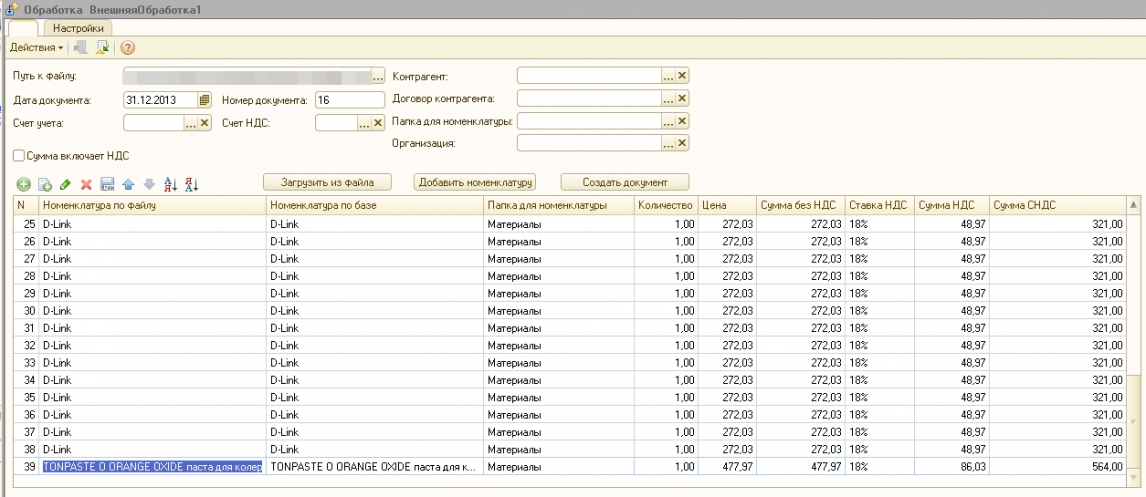 201410081533001SPredpriyatieOOOTerrajder.png