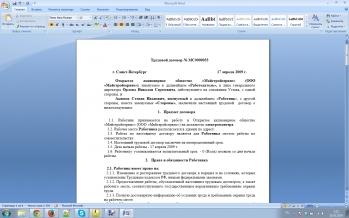 Что нужно знать о трудовых договорах по совместительству?