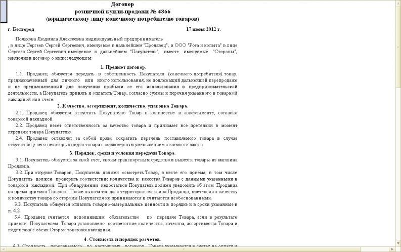 Универсальный Договор Купли-Продажи