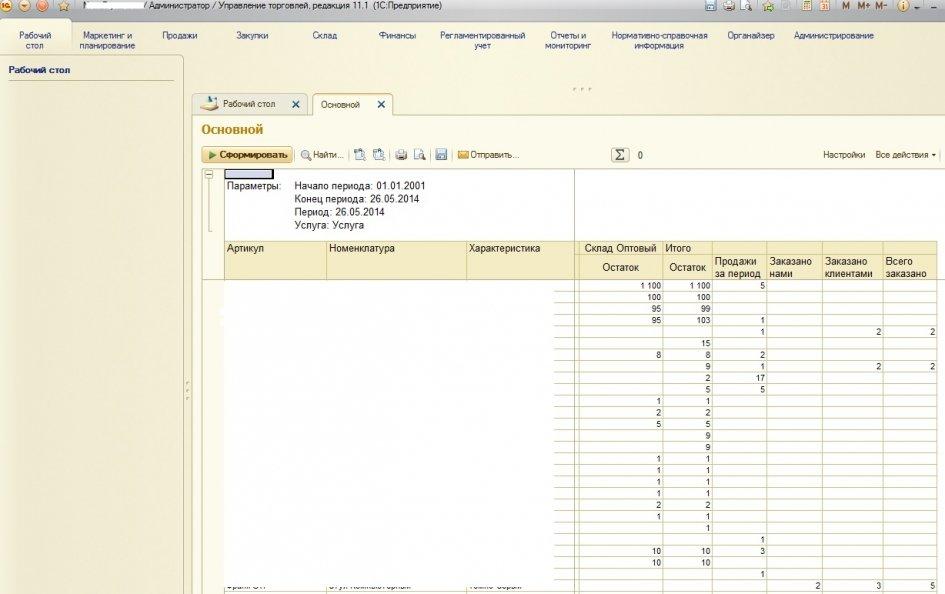 1с ут отчет по продажам и остаткам обновление 1с 8.2 1.6.26 скачать