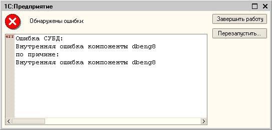 Ошибка загрузки компоненты frame 1с 8.3