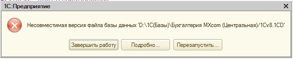 1с 8.2 обновление конфигурации несовместимая версия файла базы данных установка реквизитов 1с 8.2