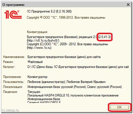 1с бухгалтерия 8.2 переход с проф на базовую услуги программиста 1с барнаул
