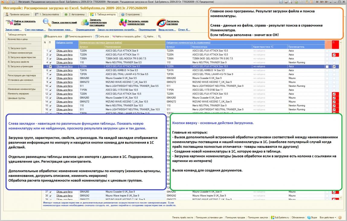 Обработка проверки(заполнения) данных контрагента по инн для бухгалтерии 82