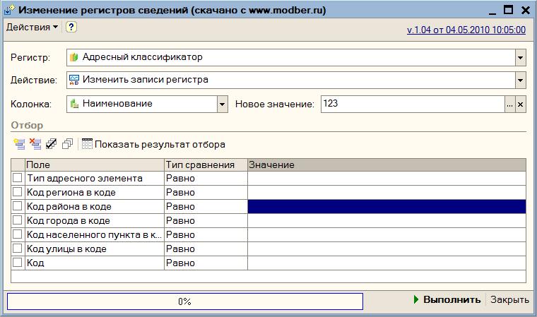 Работа с регистром сведений