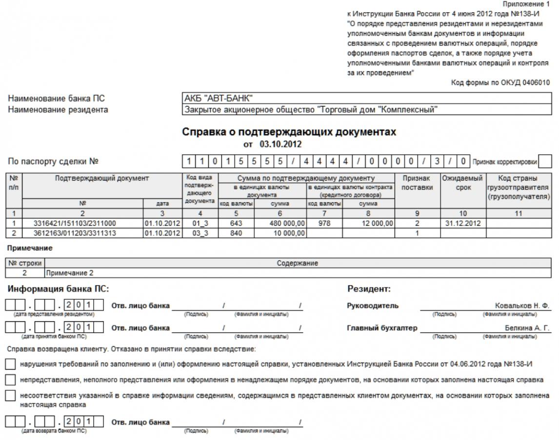 торг-12 1с 7.7 печатная форма конфигуратор