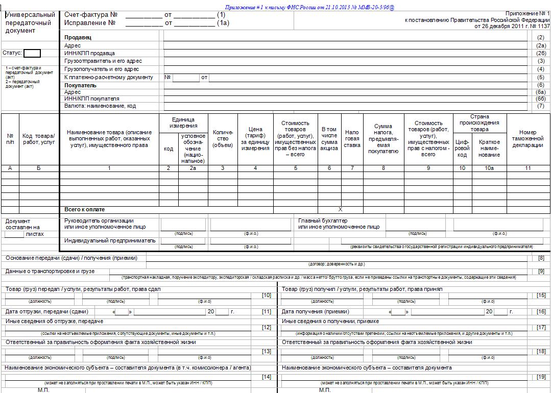Универсальный Передаточный Документ 2015 бланк скачать