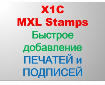MXL Stamps: ������ � ������� � ������� �������� ���� � ��������� ������