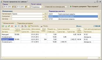 Как выгрузить данные из 1 С ЗУП 8. 3 в 1 С Бухгалтерия